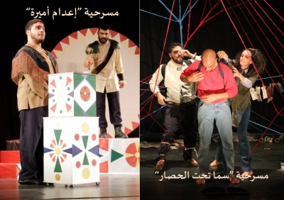 Two Performances produced by Al-Harah PARC