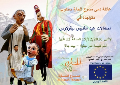 Al-Harah Puppets Family within Saint Nicholas Celebrations