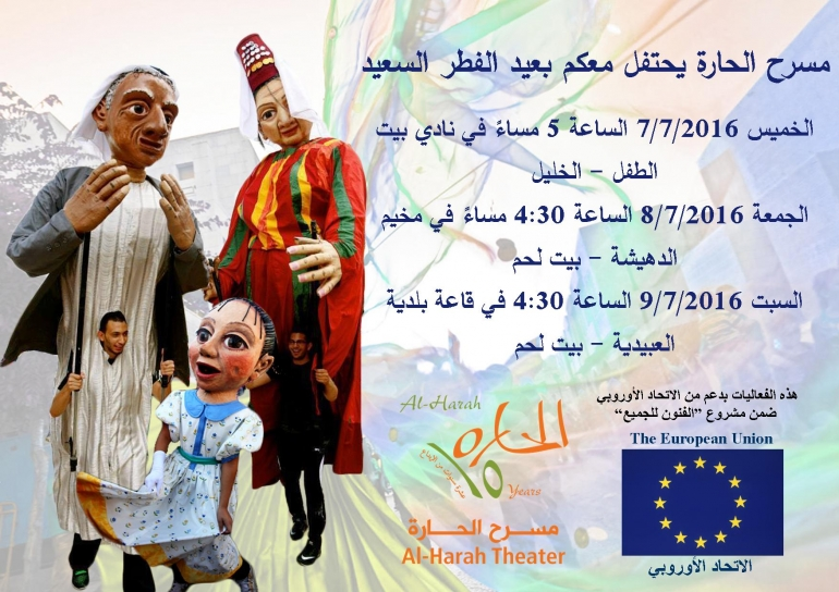 Eid Al-Fiter Events